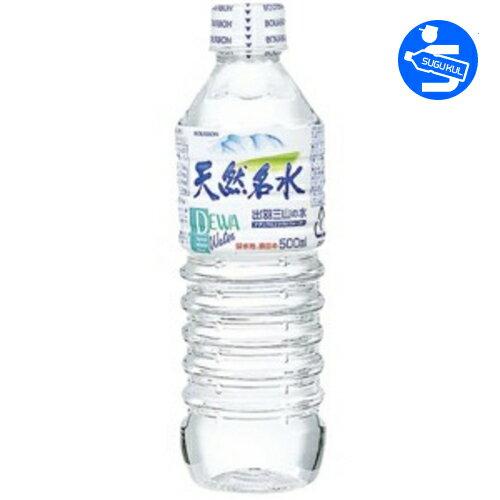 ブルボン 天然名水出羽三山の水500mlペットボトル 24本入り 一本あたり【78円】