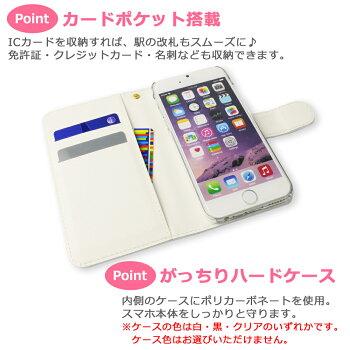 スマートフォン・タブレットスマートフォンアクセサリースマートフォンケース送料無料母の日ギフトスマホケースiPhone6sケースiPhone6ケーススマホケース手帳型全機種対応日本製かわいいmitas[北欧1][RV]