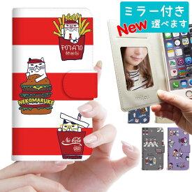 スマホケース 手帳型 全機種対応 手帳 ケース カバー ベルトあり ミラー付き ベルトなし iPhone XPERIA AQUOS sense ARROWS GALAXY feel DisneyMobile URBANO DIGNO isai HTC Huawei Android one NEXUS ZenFone mitas mset-nb-3 [クスグルジャパンvol31]