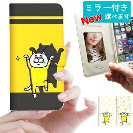 スマホケース 手帳型 LINE スタンプ いけやけい キャラクター イラスト 全機種対応 手帳 ケース カバー ベルトあり ミラー付き ベルトなし iPhone 11 XPERIA AQUOS ARROWS GALAXY Huawei Android mitas [目つきの悪い猫 vol.5][SSH]
