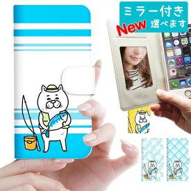 スマホケース 手帳型 LINE スタンプ いけやけい キャラクター イラスト 全機種対応 手帳 ケース カバー ベルトあり ミラー付き ベルトなし iPhone 11 XPERIA AQUOS ARROWS GALAXY Huawei Android mitas [目つきの悪い猫 vol.7]