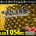 イルミネーション ネットライト LED 1056球 1056灯 約 1000球 横5m×縦1.7m 高輝度 クリスマス デコレーション ディスプレイ オーナメン...