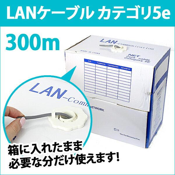 [送料無料] LANケーブル 300m CAT5eLANケーブル CAT5e CAT.5e カテゴリ5e 業務用 LAN ケーブル ネットワークケーブル RC-LNR5-ROLL