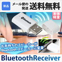 Bluetooth レシーバー Bluetoothレシーバー 接続するだけでBluetooth対応に スピーカー オーディオレシーバー ブルートゥース コンパク...