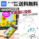 HDMI 変換 スマホ MHLケーブル 充電 MHL MHL対応 HDMI変換アダプタ アダプタ 1080P フルHD テレビ モニタ スマホ スマ…