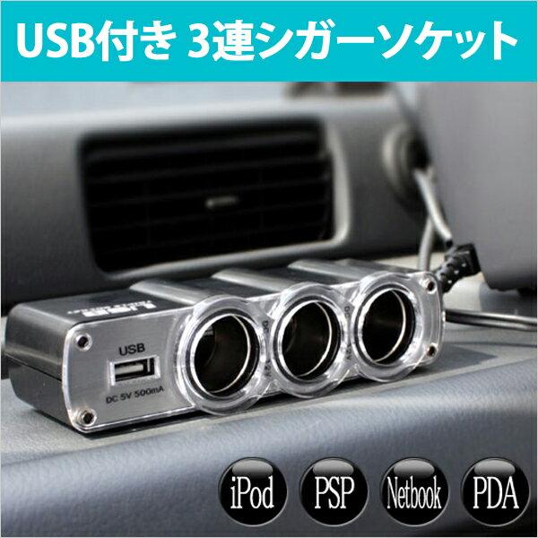[送料無料] シガーソケット USB + 増設 3連 12V車専用 3連シガーソケット 車載充電器 車 充電 カー チャージャー iPhone アイフォン スマホ スマートフォン   ER-3SOCKET