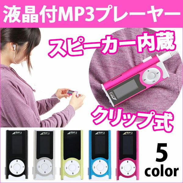 [送料無料] MP3プレーヤー 本体 スピーカー 内蔵 液晶付 充電式 microSD 32GB 対応 MP3プレイヤー MP3 プレーヤー プレイヤー クリップ ER-MP3LC ★1000円 ポッキリ 送料無料
