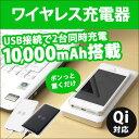 スマホ 充電器 10000mAh 内蔵 置くだけ充電 + モバイルバッテリー ワイヤレス充電器 Qi(チー)対応機器 チャージ ボ…