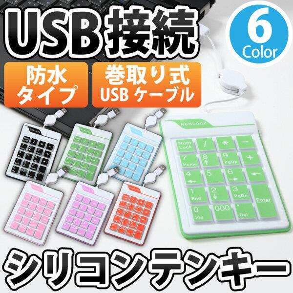 [送料無料] USBテンキーボード シリコンテンキー かわいい USB巻取り式 防水タイプ 薄型設計 USB 巻き取り 巻取り 巻取 リール テンキーボード テンキー ER-KEYPAD ★1000円 ポッキリ 送料無料