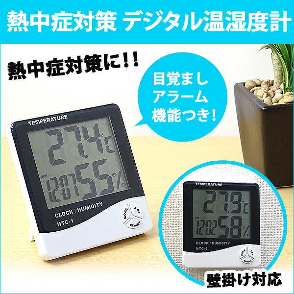 [送料無料] デジタル温湿度計 温湿度計 温度計 湿度計 時計 アラーム 温度 測定器 卓上 スタンド フック穴 単4 おしゃれ 熱中症 うるおいチェックに ER-THHY ★1000円 ポッキリ 送料無料