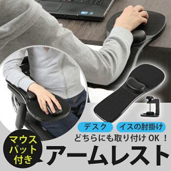 【アームレスト】デスク/オフィスチェアーどちらでもOKマウスパッド付き簡単取り付けリストレストリラックスグッズ疲労軽減机イス椅子|ER-ARMR[★宅配便発送]