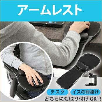 3500円以上で送料無料★腕を乗せる部分とマウスを操作するパッド部分が一体になったアームレスト☆3500円以上で送料無料★腕や手に対する負担が軽減されます