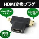 [送料無料] HDMI変換アダプタ HDMI変換コネクタ HDMIメス-miniHDMI / microHDMI HDMI変換アダプタ ミニ&マイクロHDMI …