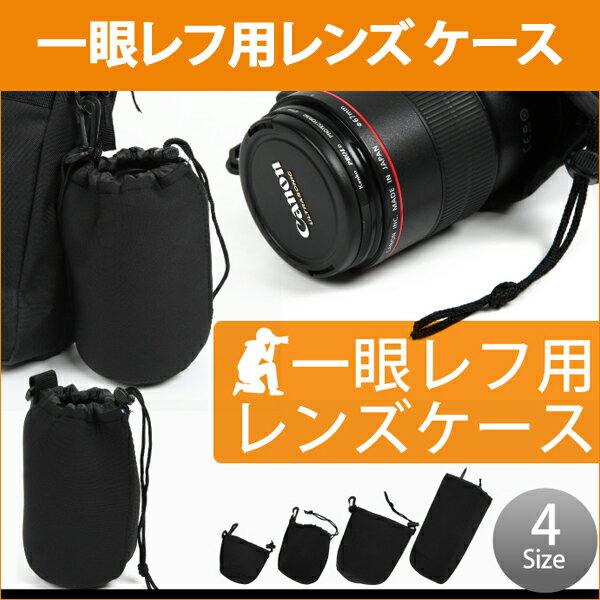 [送料無料] 一眼レフ レンズポーチ カメラレンズ ケース レンズ収納ケース XL/L/M/Sサイズ 4種類 ソフトケース 交換レンズ 収納ポーチ カメラアクセサリー ER-LENSBAG