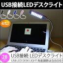 デスクライト USB LED 28球 28灯 電源スイッチ フレキシブル アーム USBライト LEDライト フレキシブルアーム 照明 卓上 パソコン 学習机 ...