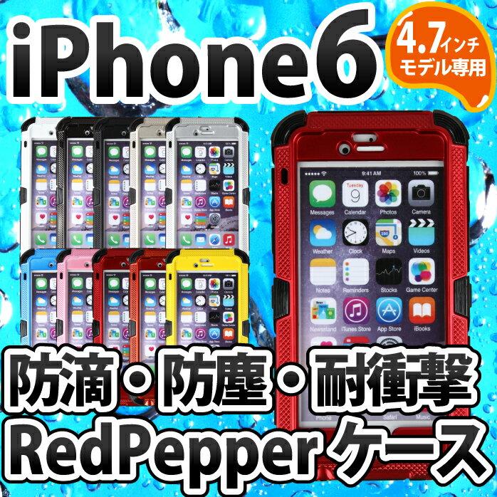 [送料無料] iPhone6s iPhone6 カバー ケース 防滴 防塵 耐衝撃 タフケース iPhone6s iPhone6 用のRedPepperケース大切なiPhone6s iPhone6 を守ります! IP61P-041