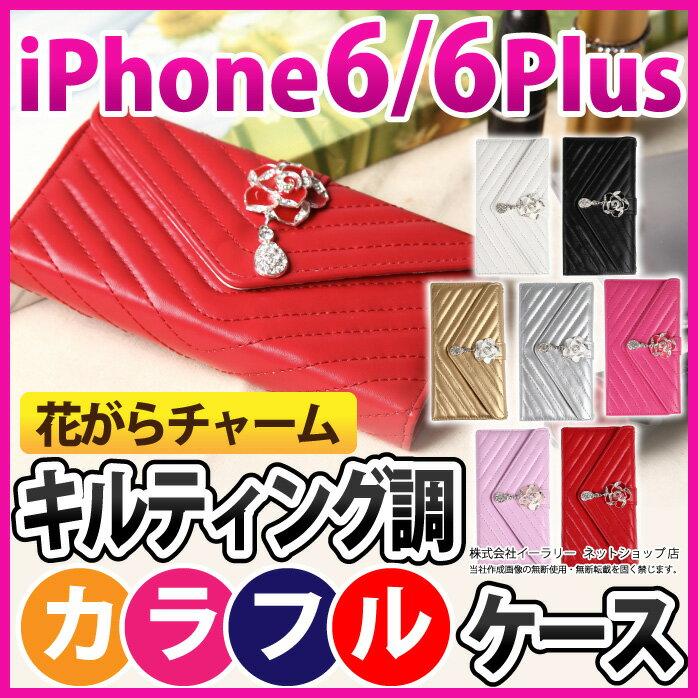 [送料無料] iPhone6s iPhone6 iPhone6sPlus iPhone6Plus カバー ケース 手帳型 手帳型ケース キルティング 調 ストラップ付 手帳 カード入れ キラキラ 可愛い ER-IP61NPC/ER-IP62PPC