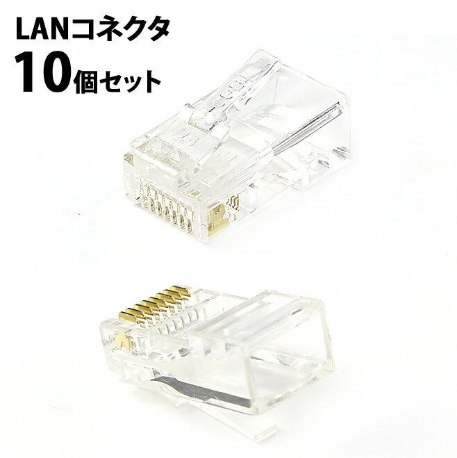 [送料無料] LANコネクタ 自作用 10個セット LAN 自作 コネクタ 自作のLANケーブルに ER-LANCON-10