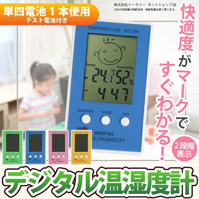 [送料無料] 温湿度計 デジタル デジタル温湿度計 温度計 湿度計 時計 アラーム 測定器 卓上 スタンド フック穴 単4 熱中症 お肌のうるおいチェックに ER-THHY2