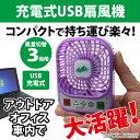 USB 扇風機 卓上 充電式 コードレス USB扇風機 卓上扇風機 小型 サーキュレーター USBファン デスクファン 車載 アウトドア 夏物 ER-FANSQ