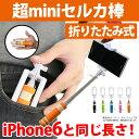 セルカ棒 折りたたみ ミニ 超小型 iPhone SE iPhone7 iPhone7Plus iPhone6 iPhone android対応 有線 シャッタ...