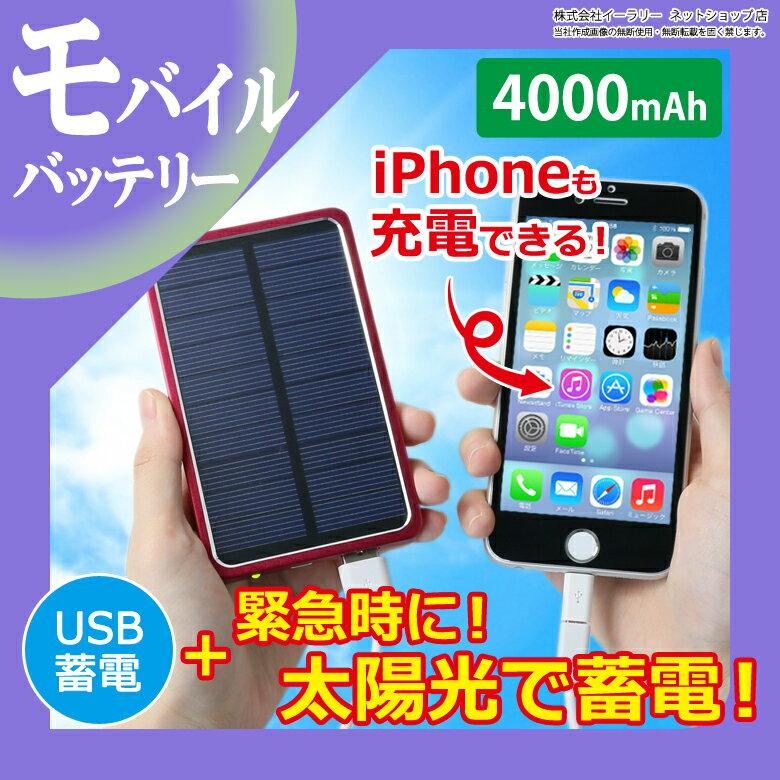 [送料無料] モバイルバッテリー ソーラー USB充電 4000mAh スマホ 充電器 スマートフォン iPhone7 iPhone7Plus iPhone6s iPhone6 iPhone iPhone6sPlus iPhone5 対応 防災 災害 グッズ ER-PBSL/IP5AD-07