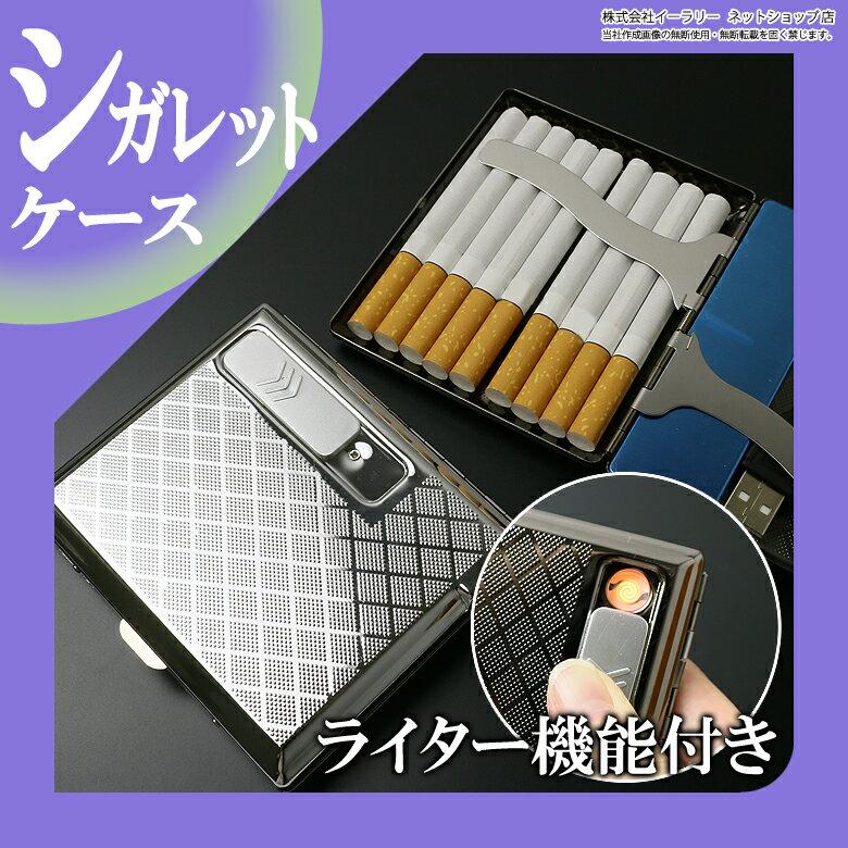[送料無料] シガレットケース アルミ タバコケース 電子ライター 電熱 充電式 USB充電式ライター 熱線ライター ライター シガー タバコ たばこ ケース ER-CGCS