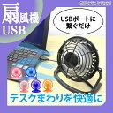 USB 扇風機 卓上 USB扇風機 卓上扇風機 小型 コンパクト 上下 の角度調節可能 おしゃれ かわいい デスクファン ミニファン ミニ扇風機 FAN 夏物 ランキングお取り寄せ