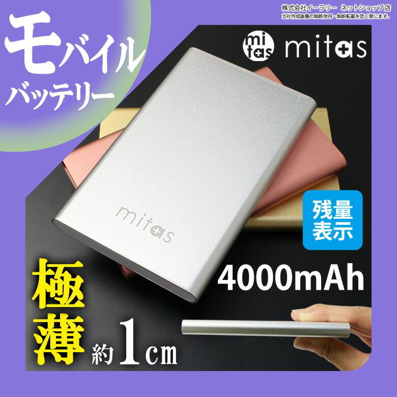 [送料無料] モバイルバッテリー 4000mAh スマホ 充電器 スマートフォン iPhone7 iPhone7Plus iPhone6s iPhone6 iPhone 対応(iPhone用ケーブル別売) mitas ミタス ER-MB40