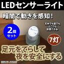 [送料無料] センサーライト 【2個セット】 7灯 7LED 屋内 電池 LED 電池式 LED防犯セ...