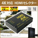 HDMI セレクター 4K 対応 3ポート 3入力 1出力 HDMIセレクター 電源不要 切替器 AVセレクター HDMIセレクター ブルーレイ ゲーム PS4...