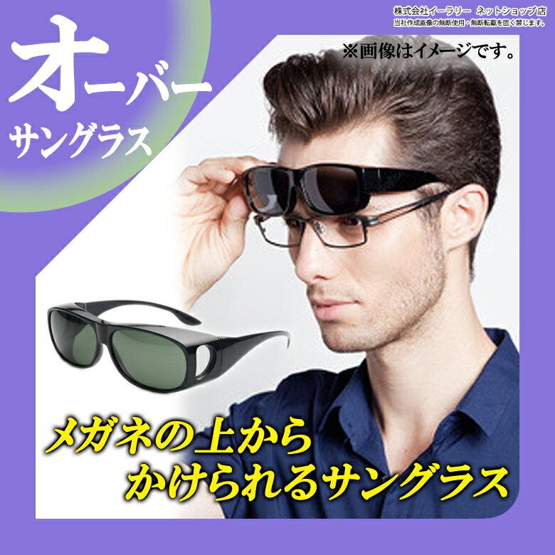 [送料無料] オーバーサングラス 偏光レンズ サングラス 偏光 偏光サングラス 【メガネのまま 上からかけるだけ】 オーバーグラス 眼鏡 ゴルフ 釣り ドライブ ER-OVGL