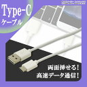 USB Type-C ケーブル 約1m 充電ケーブル USB2.0 Type-c対応充電ケーブル Type-Cケーブル 高速データ通信 standard-A X...