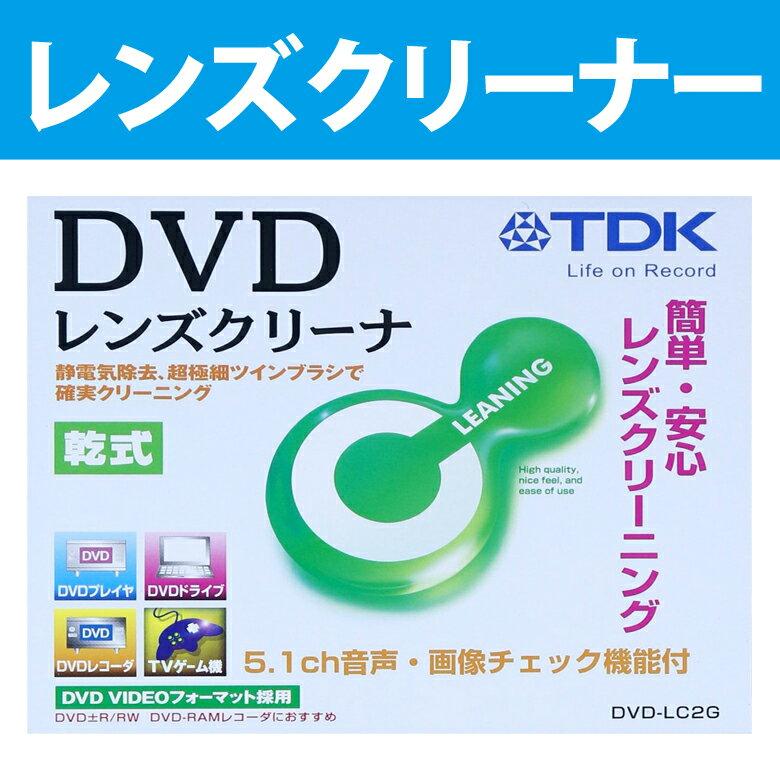 [送料無料] DVD-LC2G TDK クリーナー 超極細のツインブラシで確実にレンズクリーニング 乾式