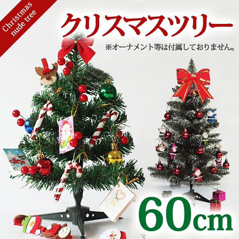 [送料無料] クリスマスツリー 60cm ヌードツリー グリーン/スノー スタンド付 スノーツリー グリーンツリー クリスマス xmas 単体 CHRISTMASTREE-60