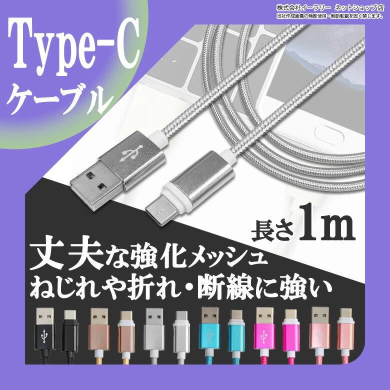[送料無料] USB Type-C ケーブル 約 1m 断線しにくい タイプC ケーブル Type C ケーブル 充電ケーブル Type-c対応充電ケーブル Type-Cケーブル 充電 データ通信 Xperia エクスペリア Switch スイッチ (非純正) ER-ALTPC10 ★500円 ポッキリ 送料無料