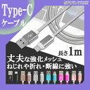 [送料無料] USB Type-C ケーブル 約 1m 断線しにくい タイプC ケーブル Type C ケーブル 充電ケーブル Type-c対応充電…