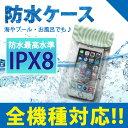 [送料無料] 防水ケース 全機種対応 iPX8 防水 携帯 ケース 海 プール スマホケース iPhone iPhone7 Plus スマートフォン スマホケー...