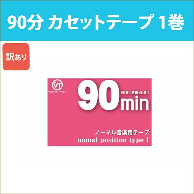 [5400円以上で送料無料] [訳あり] 音楽用 カセットテープ 1巻 ノーマル 音楽用 カセットテープ 90分 片面45分 録音可能 VERTEX