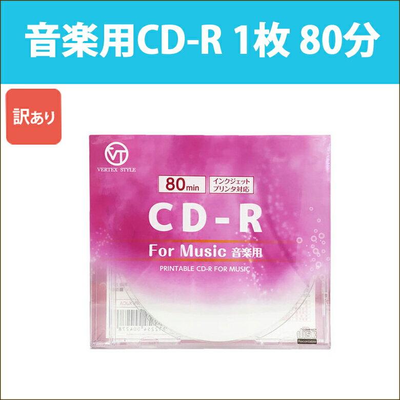 [5400円以上で送料無料] [訳あり] 音楽用 CD-R 1枚 プラケース 80分 一回記録用 700MB ホワイトプリンタブル インクジェットプリンタ対応 CD-Rメディア VERTEX