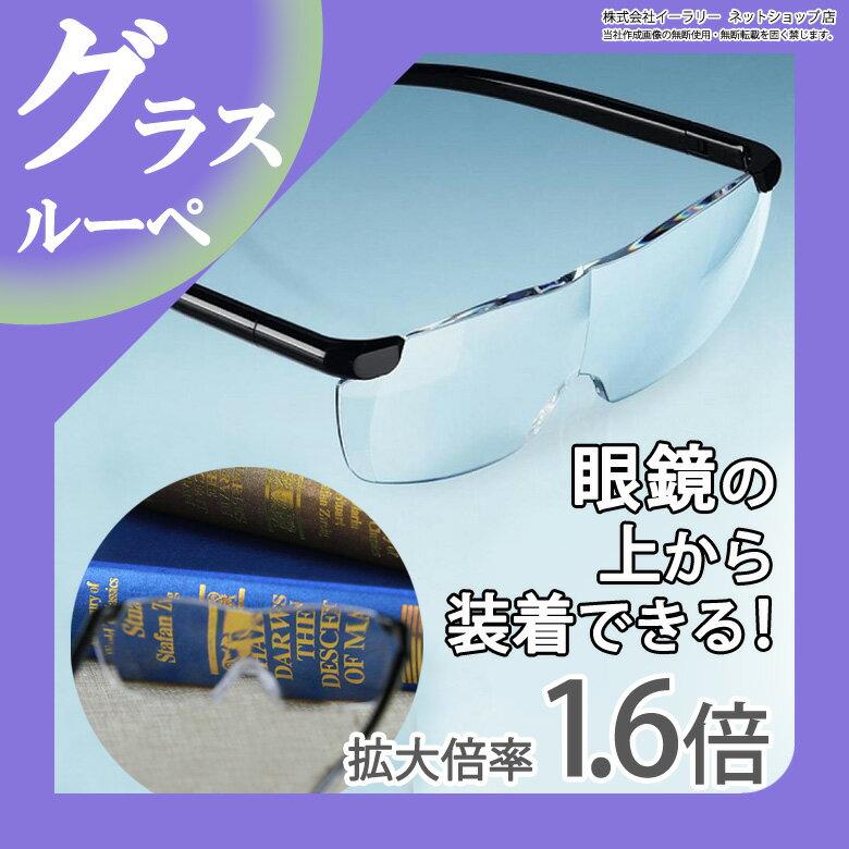 [送料無料] 拡大鏡 メガネ ルーペ 両手が使える拡大鏡 通常のメガネの上からも使用可能 拡大鏡メガネ 拡大鏡めがね ルーペ眼鏡 ルーペメガネ ルーペめがね ER-GSLP