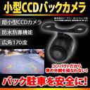CCDバックマメラ CCDカメラ CCDバックカメラセット カラー 超小型 広角170度 防水 12V車専用 後ろが見えるから安心・安全車載用カメラ 車載カメラ...