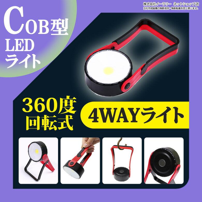 [送料無料] LEDライト 電池式 大光量 COB型 ハンディライト スタンド 吊り下げ マグネット 懐中電灯 作業灯 非常灯 スタンドライト ワークライト アウトドア ER-COB4