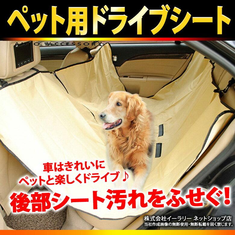 [送料無料] ペット用 ドライブシート 後部座席 犬 ペット ペットシート 汚れ防止 ドライブ 車 でかけ 車内 犬用品 ドッググッズ シートカバー カーシート ER-CRST