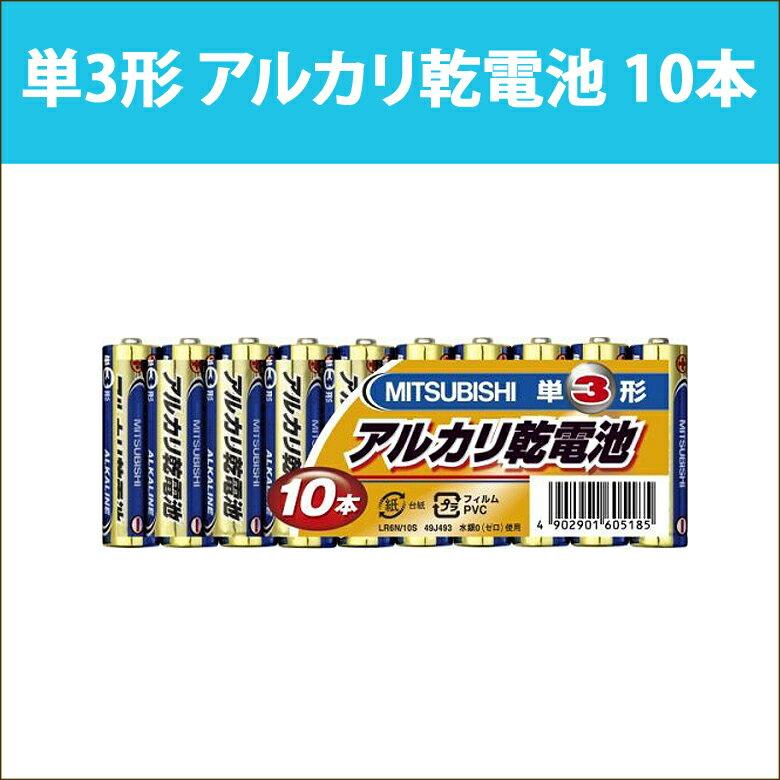 [送料無料] 乾電池 10本 単3形 アルカリ乾電池 MITSUBISHI 三菱 LR6N/10S ★500円 ポッキリ 送料無料