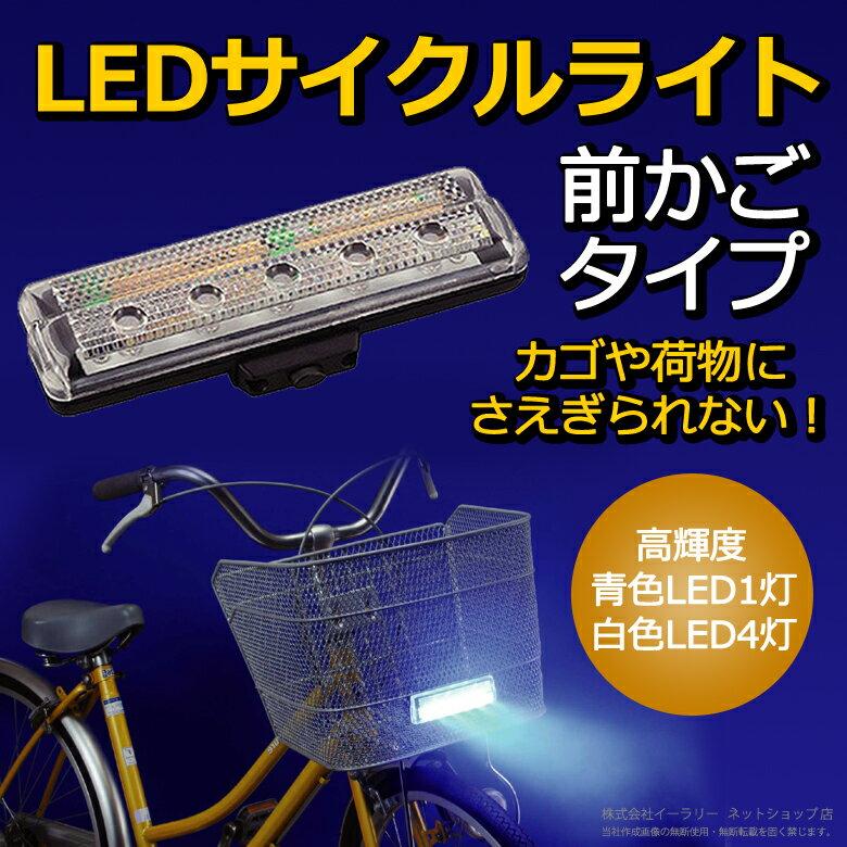[送料無料] 自転車ライト LED 前かご用 点灯 点滅 前かご用サイクルライト 高輝度白色LED4個 青色LED1個 LEDライト LED自転車ライト AHA-4203