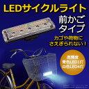 [送料無料] 自転車ライト LED 前かご用 点灯 点滅 前かご用サイクルライト 高輝度白色LED4個 青色LED1個 LEDライト LE…
