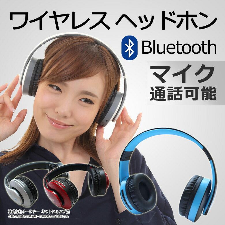 送料無料 Bluetooth ヘッドホン ワイヤレス 音楽 通話 ワイヤレス ブルートゥース マイク ハンズフリー スマホ ヘッドセット かわいい おしゃれ 技適認証なし ER-SNP16