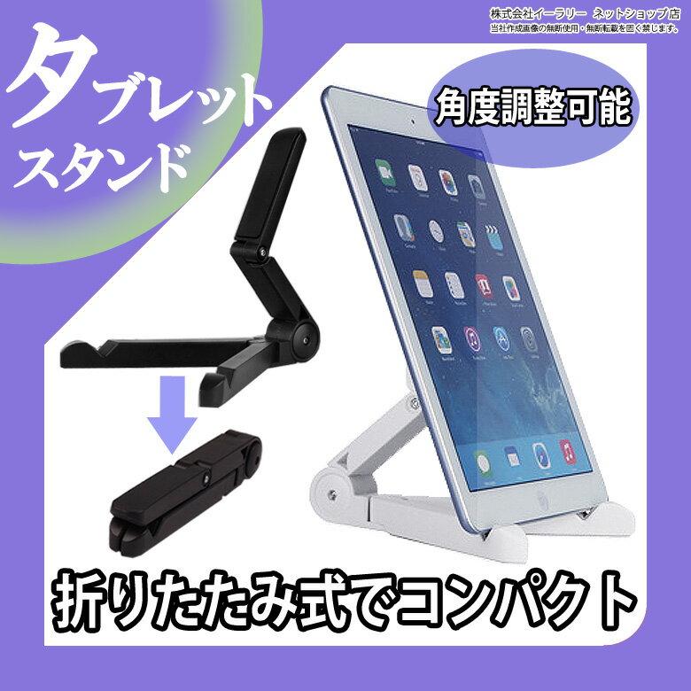 送料無料 タブレット スタンド 折りたたみ式 角度調整対応 スマホスタンド iPad Pro Nexus Xperia Z Ultra GALAXY Tab ARROWS REGZA AQUOS PAD 出張 旅行 ER-TBST