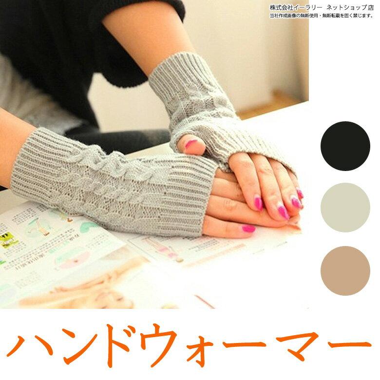 送料無料 ハンドウォーマー 手袋 ニット ケーブル編み ショート レディース アームウォーマー 指なし だから指先が自由に使える 冬物 ER-EF-AMWM